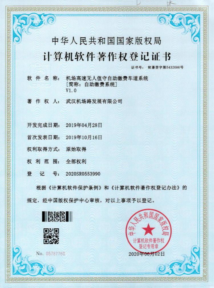 著作权登记证书.jpg